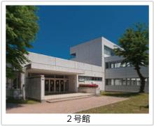 八戸大学 2号館