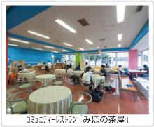 コミュニティーレストラン「みほの茶屋」