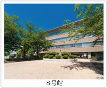 総合実習館