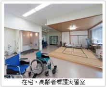 在宅・高齢者看護実習室