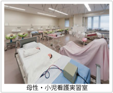 母性・小児看護実習室