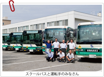 p_schoolbus